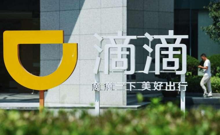 滴滴事件怕了!多家中企取消赴美 IPO (圖片:AFP)