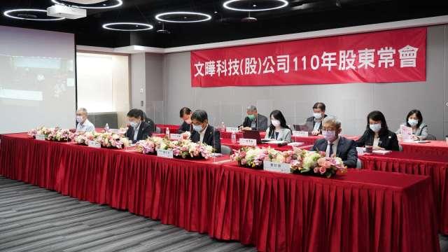 文曄今日舉辦2021年股東會。(圖:業者提供)