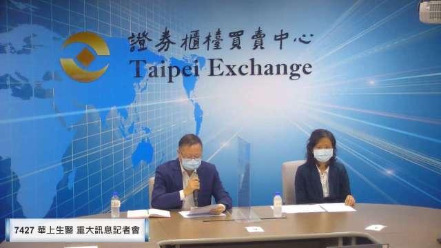 圖左為華上生醫董事長陳嘉南、右為副總經理趙月秀。(截取自櫃買直播)