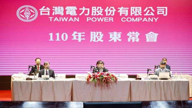 台電股東會完成董事改選,去年累計虧損仍達646億元。(圖:台電提供)