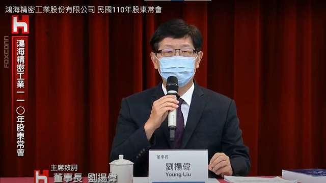 鴻海董事長劉揚偉。(圖:翻攝自鴻海Youtube)