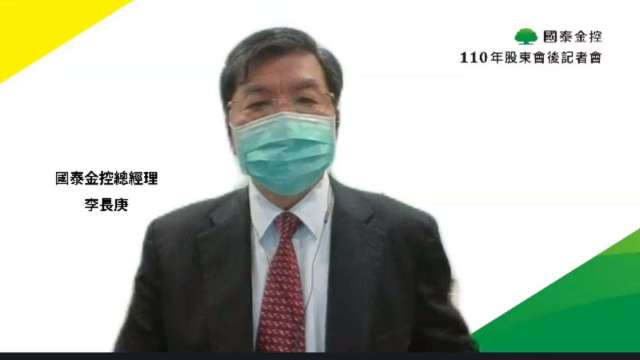 國泰金控總經理李長庚。(圖截自直播)