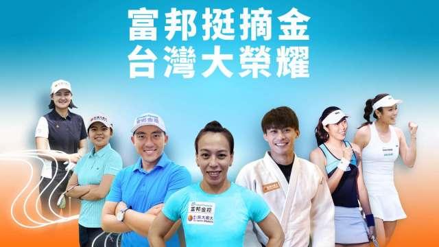 富邦集團設置富邦助威金,力挺七位選手征戰東京奧運,扮演選手們最佳後盾。(圖:富邦集團提供)