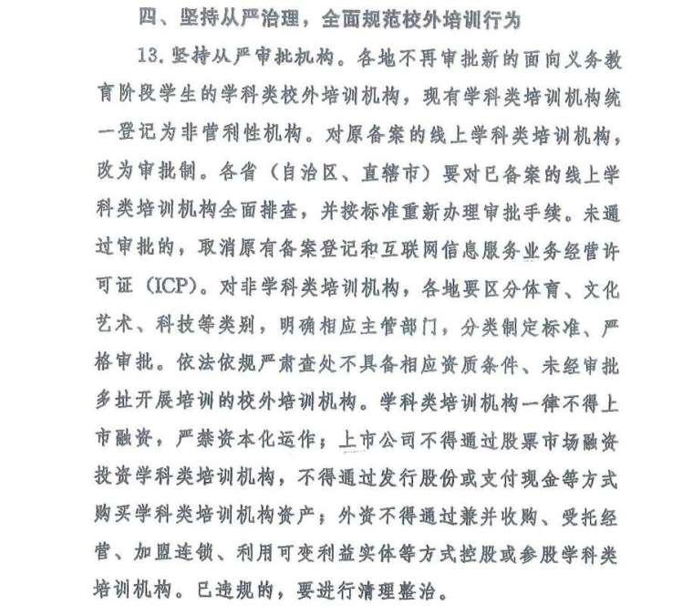 中國當局擬禁止學科類培訓機構上市融資 (圖片:翻攝中媒)