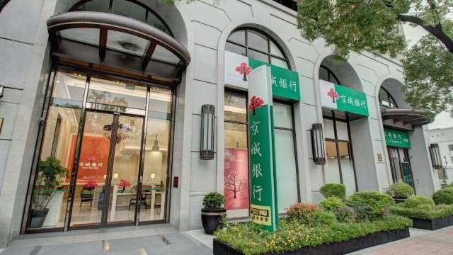 因應疫情緩和 京城銀發放員工每人5000元 號召「消費不找零」。(圖:京城銀行提供)