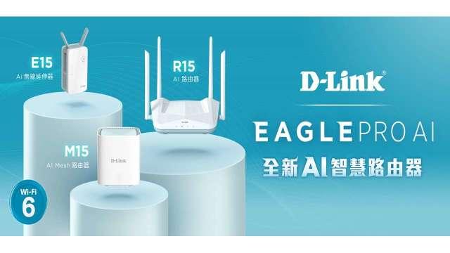 友訊EAGLE PRO AI系列智慧無線網路產品。(圖:友訊提供)