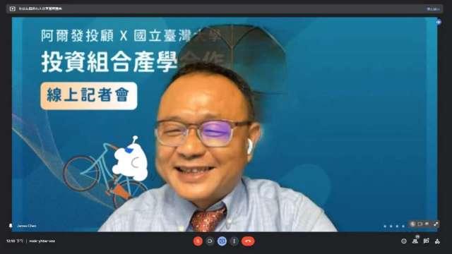 阿爾發投顧董事長陳志彥。(圖擷自線上記者會直播)