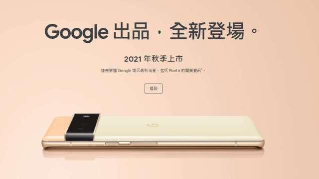 Google Pixel 6官方提前劇透 搭載自家AI晶片Tensor  (圖片:Google官網)
