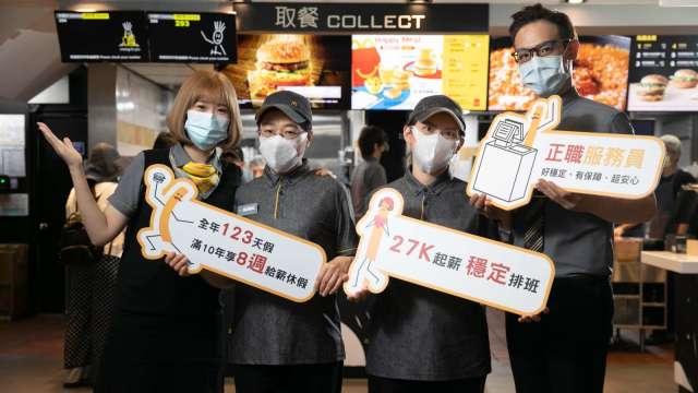麥當勞釋出共1500名正職員工。(圖:台灣麥當勞提供)