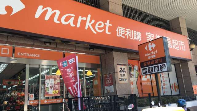 傳家樂福有意出售台灣業務。(圖:家樂福提供)