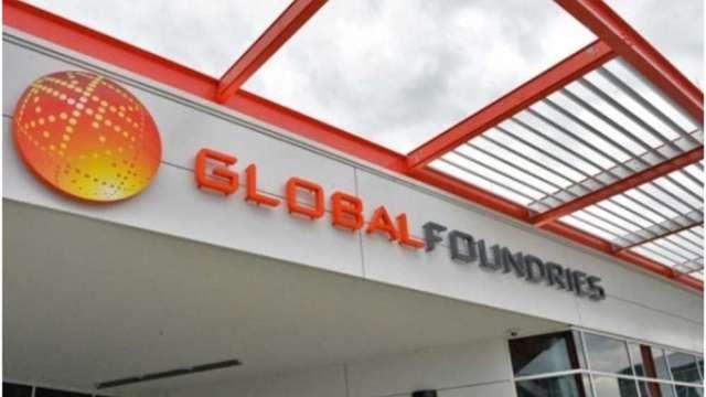 路透:GlobalFoundries秘密遞交美國IPO申請。(圖片:AFP)