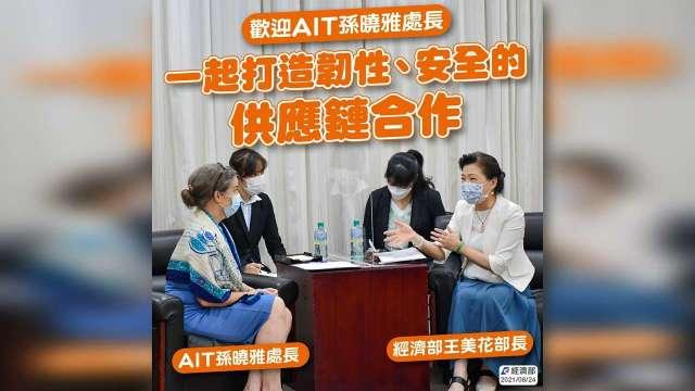 強化台美經貿合作,新任AIT處長拜會經濟部長王美花。(圖取自經濟部臉書)