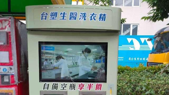台塑生醫近日拍板成立新公司,將投入洗衣精暨其他清潔劑自動補充站設置開發。(圖:台塑生醫提供)