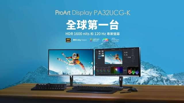 華碩新品發表會前,先推MiniLED背光顯示器搶市。(圖:華碩提供)