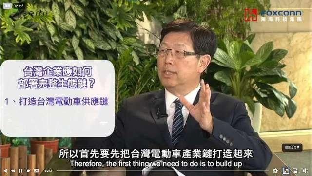 鴻海董事長劉揚偉。(圖擷取自直播畫面)