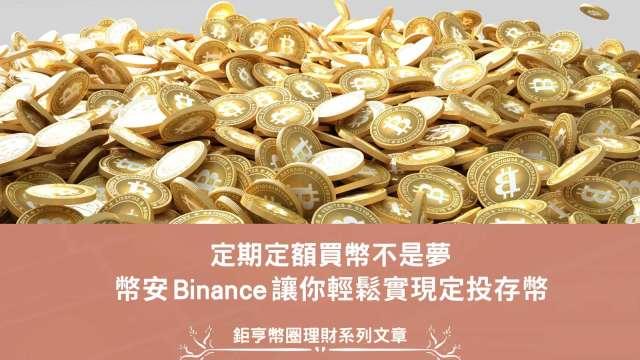 幣安 Binance 讓你輕鬆實現定投存幣