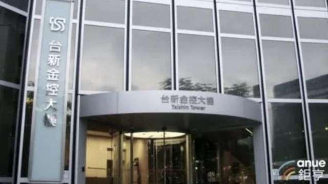 認列彰銀股息加持 台新金8月獲利年增35%。(鉅亨網資料照)