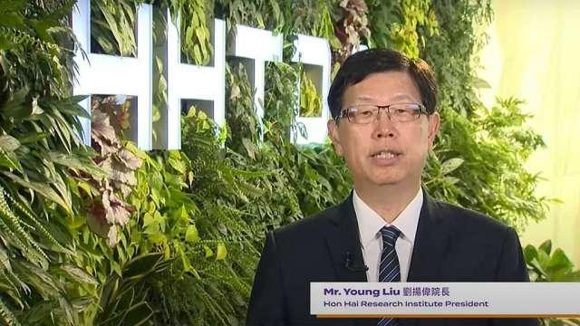 鴻海董事長劉揚偉。(翻攝自鴻海研究院直播)