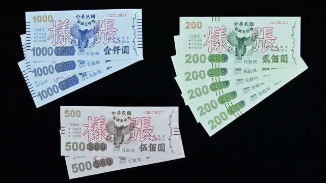 振興五倍券10月8日起正式領用,各部會推出加碼票券。(圖:行政院提供)