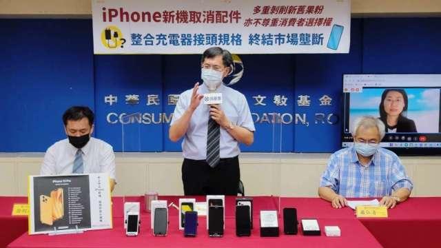 蘋果手機取消隨附配件變相漲價?消基會函請公平會調查。(圖:消基會)