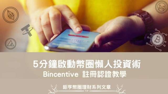 5分鐘啟動幣圈懶人投資術-Bincentive註冊認證教學