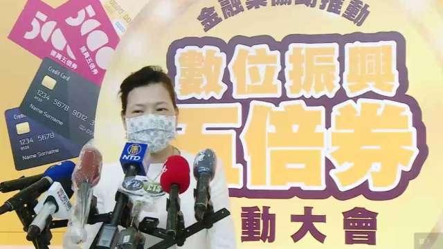 金融業加碼462萬份,經濟部長王美花:數位綁定可望達20%目標。(圖截自線上記者會直播)