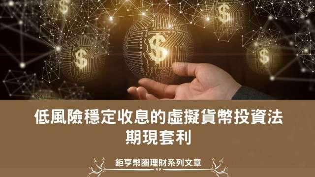 低風險 穩定收息的虛擬貨幣投資法 –期現套利