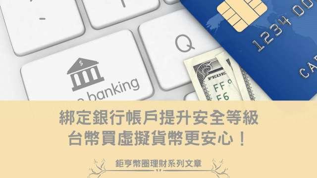 ACE綁定銀行帳戶提升安全等級,台幣買虛擬貨幣更安心!