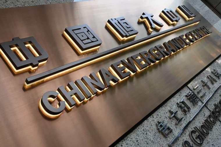 恒大已成為了中國債市最大的灰犀牛 (圖片:AFP)