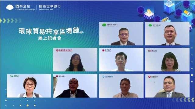 8家銀行聯盟、航運雙雄入列 國泰打造台灣首例企業金融資料交換平台。(圖擷自線上記者會)