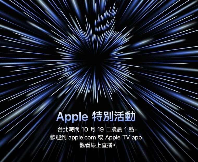 蘋果再度發出秋季新品發表會邀請函。(圖片來源:蘋果官網)