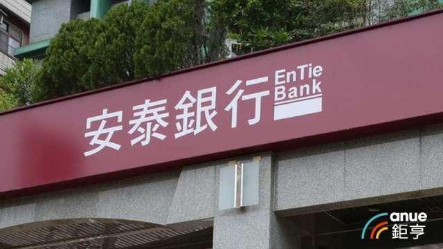 〈觀察〉安泰銀若順利嫁國票金 台灣金融業私募基金時代畫句點。(鉅亨網資料照)