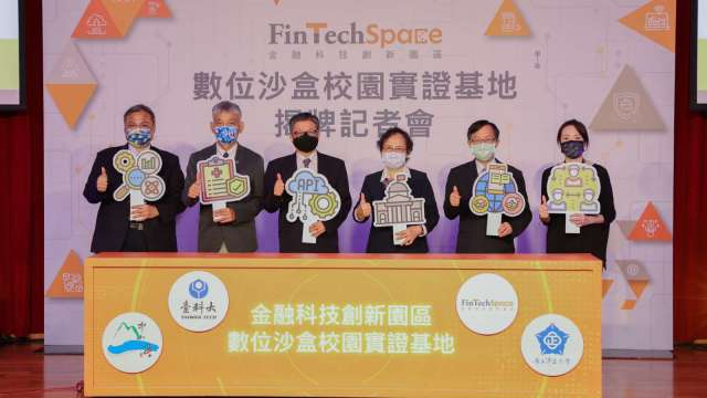FinTech產學接軌 金融科技創新園區首推數位沙盒校園實證基地。(圖:金融科技創新園區提供)