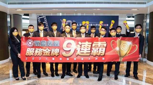 2021年《台灣服務業大評鑑》,永慶房屋九連霸再奪金,成為房仲業最大贏家。(圖:永慶房屋提供)