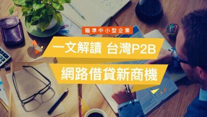 瞄準中小型企業 一文解讀台灣P2B網路借貸新商機