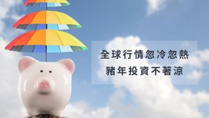 全球行情忽冷忽熱 豬年投資不著涼