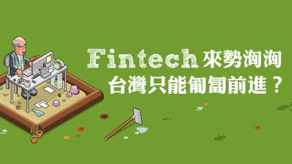 Fintech來勢洶洶 台灣只能匍匐前進?