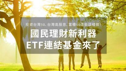 國民理財新利器  ETF連結基金來了