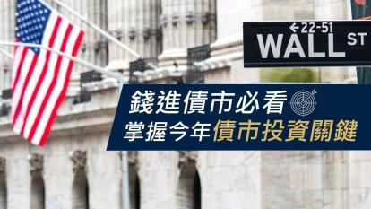 錢進債市必看 掌握今年債市投資關鍵