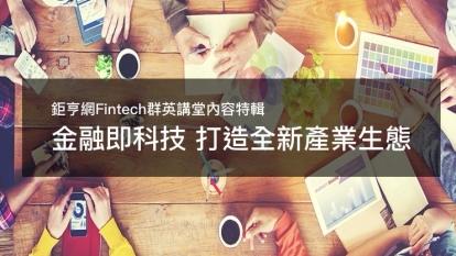 【群英講堂特輯】金融即科技 打造全新產業生態