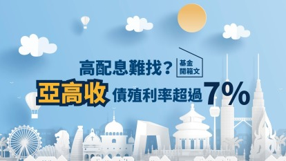 〈基金開箱文〉高配息難找?亞高收債殖利率超過7%