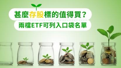 甚麼存股標的值得買?兩檔ETF可列入口袋名單