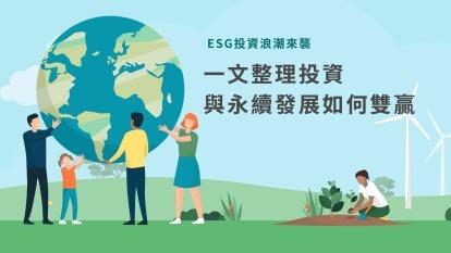 ESG來襲 投資與永續發展如何雙贏?一文看懂
