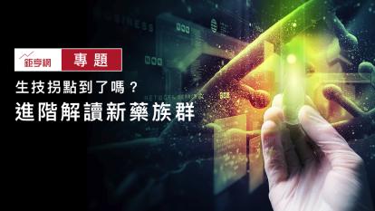 台灣生技的拐點到了嗎?