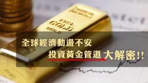 全球經濟動盪不安 投資黃金管道大揭密