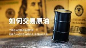 如何交易原油?運作方式、保證金及差價合約一次看懂
