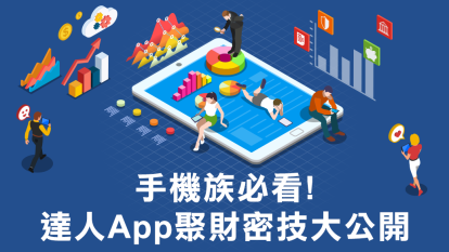 手機族必看!達人App聚財密技大公開