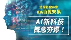 AI新科技概念夯爆!這檔基金募集直衝百億規模