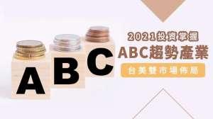 股市高檔 投資掌握ABC趨勢產業 台美雙市場佈局