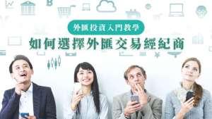 外匯投資入門教學 如何選擇外匯交易經紀商?